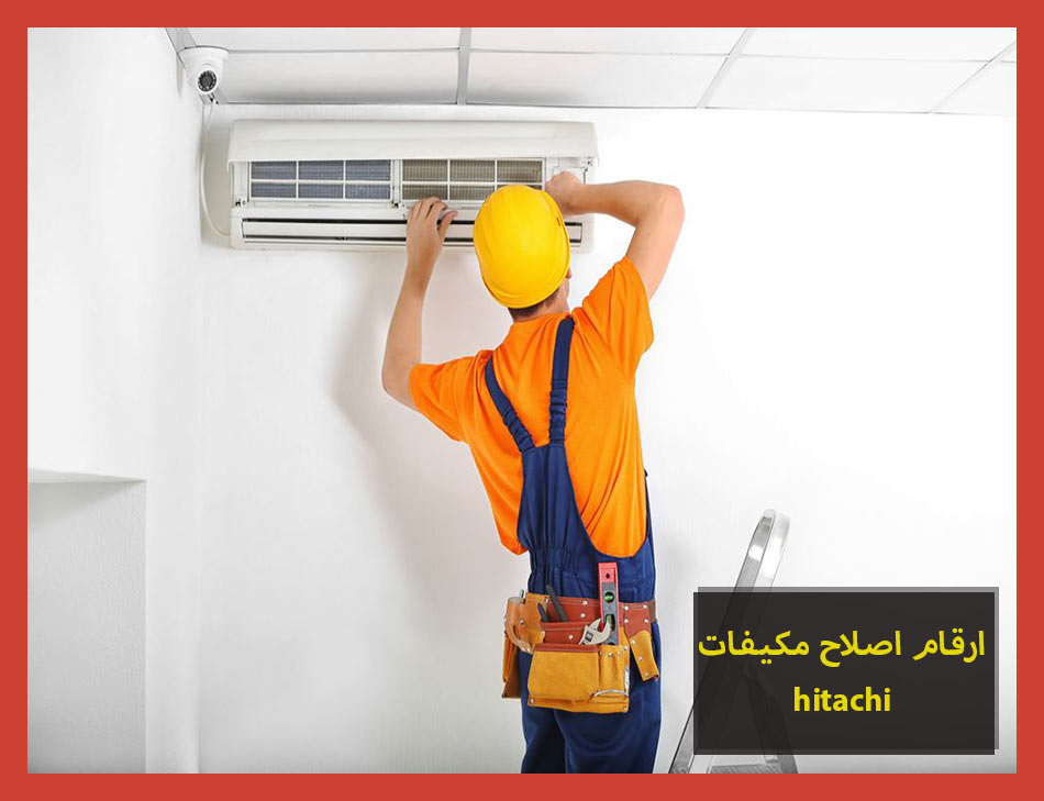 ارقام اصلاح مكيفات hitachi | Hitachi Maintenance Center